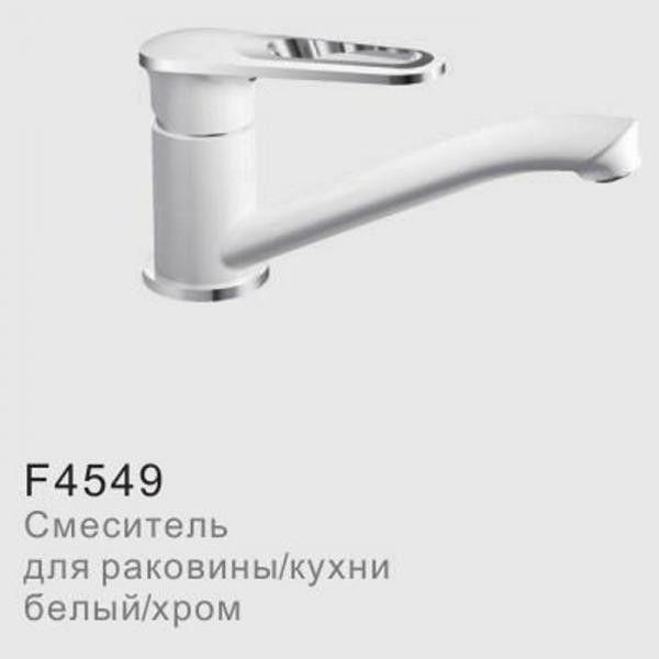 Смеситель для раковины/кухни Frap H49 F4549