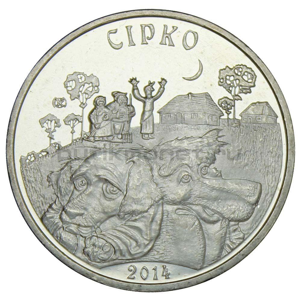 50 тенге 2014 Казахстан Сирко (Сказки народов Казахстана)