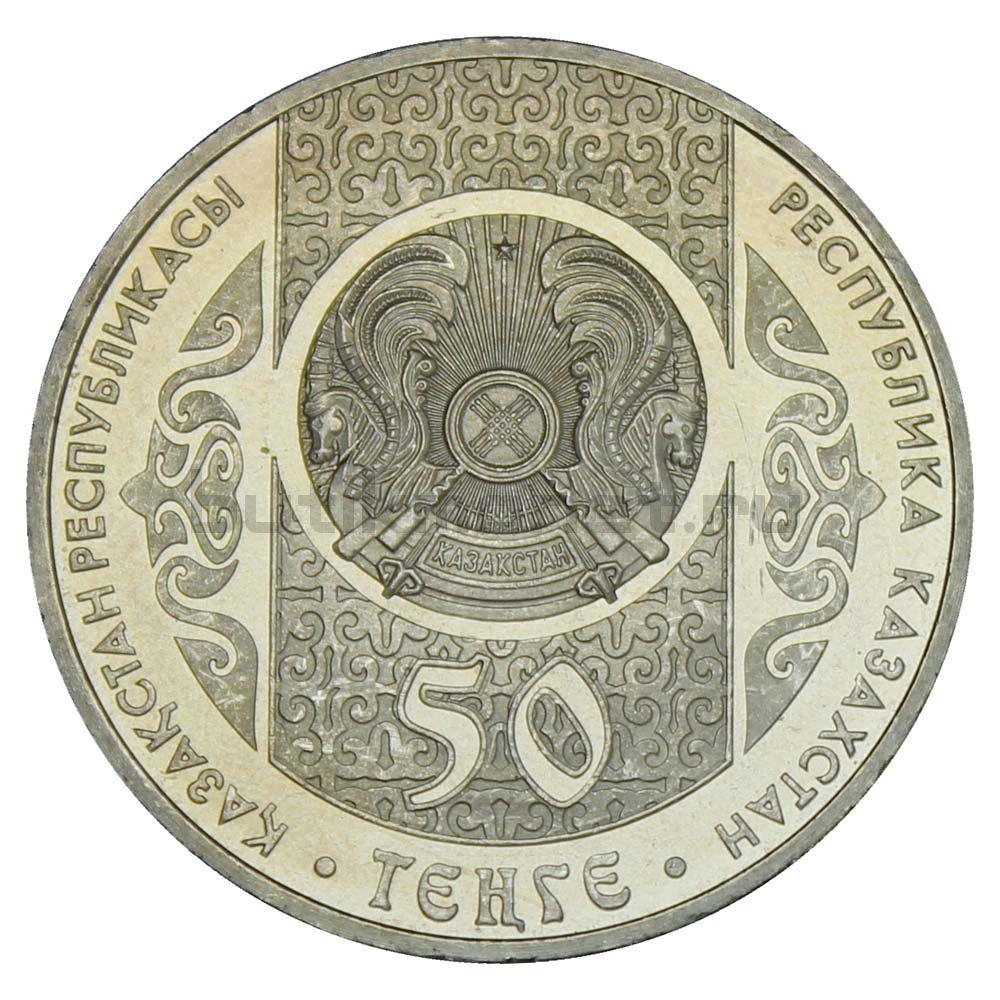 50 тенге 2013 Казахстан Алдар-Косе (Сказки народов Казахстана)