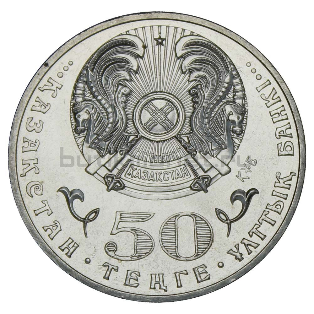 50 тенге 2015 Казахстан 100 лет со дня рождения Ильяса Есенберлина