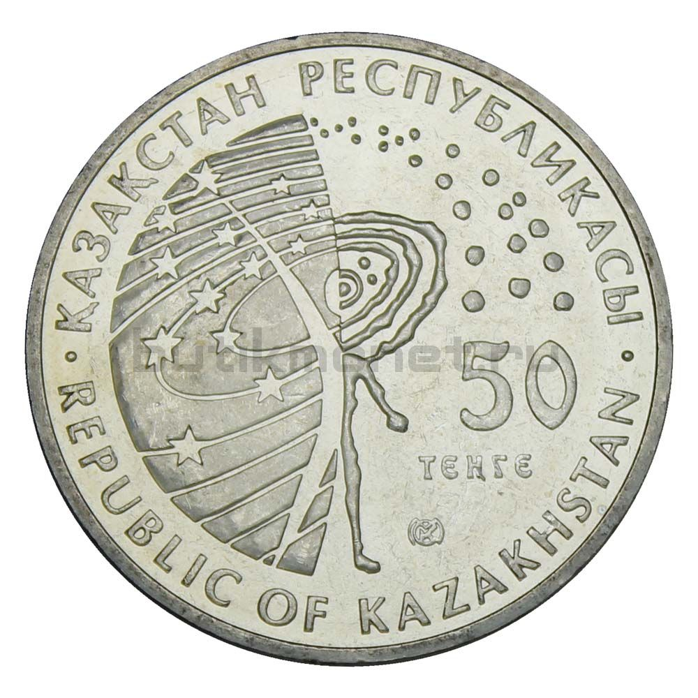 50 тенге 2007 Казахстан Первый искусственный спутник Земли (Космос)