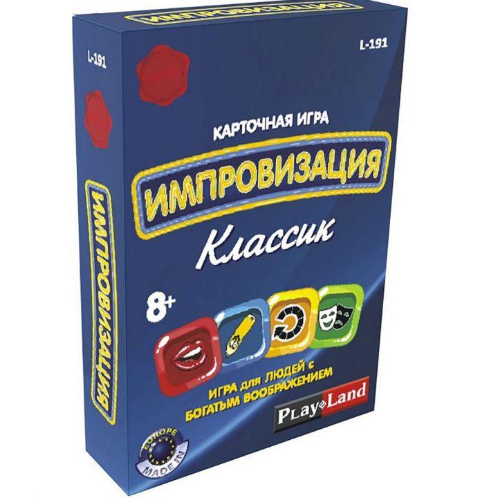 """Настольная игра """"Импровизация"""" классик"""