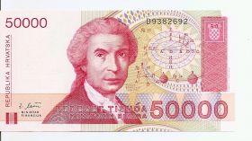 50000 динаров Хорватия 1993