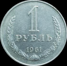 1 РУБЛЬ 1961 год СССР, годовик, из оборота