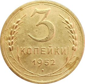 3 КОПЕЙКИ СССР 1952 год