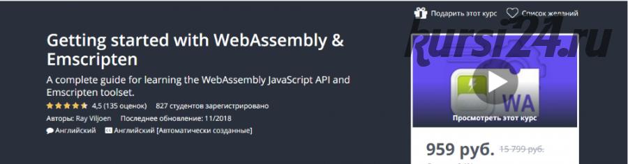 [Udemy] Начинаем работу с WebAssembly (Javascript)