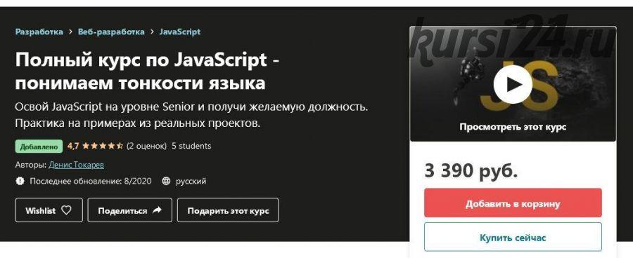 [Udemy] Полный курс по JavaScript - понимаем тонкости языка (Денис Токарев)