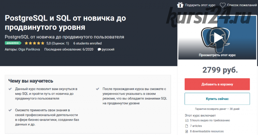 [Udemy] PostgreSQL и SQL от новичка до продвинутого уровня (Ольга Павликова)