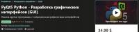 [Udemy] PyQt5 Python - Разработка графических интерфейсов (GUI) (Никита Хохлов Викторович)