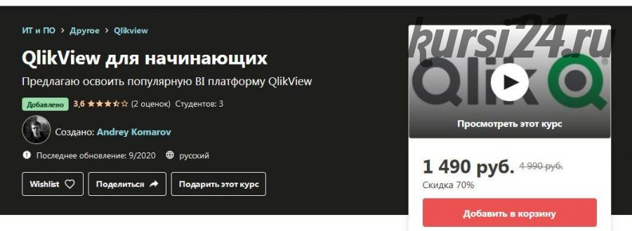 [Udemy] QlikView для начинающих (Andrey Komarov)