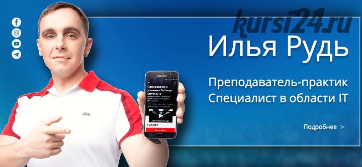 [UDEMY] Высокая доступность Exchange Server (Илья Рудь)
