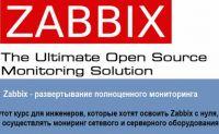 [Udemy] Zabbix - развертывание полноценного мониторинга с нуля