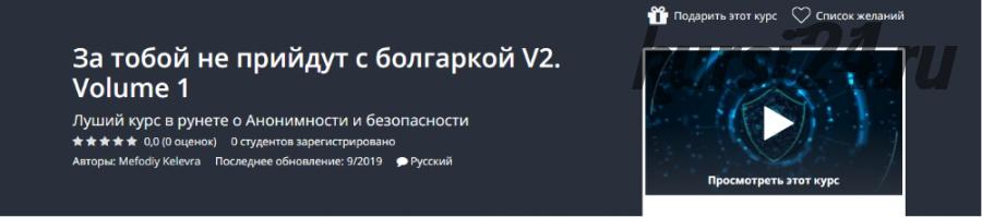 [Udemy] За тобой не прийдут с болгаркой V2. Volume 1 (Мефодий Келевра)