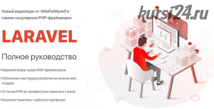 [WebForMySelf] Laravel. Полное руководство (Андрей Кудлай)