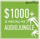 1000$ в месяц на AudioJungle (Тигран Папазян)