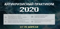 Антикризисный практикум 2020. Пакет - VIP (Максим Петров)