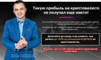 Автотрейдинг на криптовалюте (Евгений Стриж)