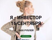 Я - инвестор, сентябрь 2019 (Ольга Гогаладзе)