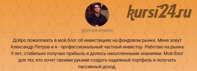 Дивидендная стратегия (Александр Петров)