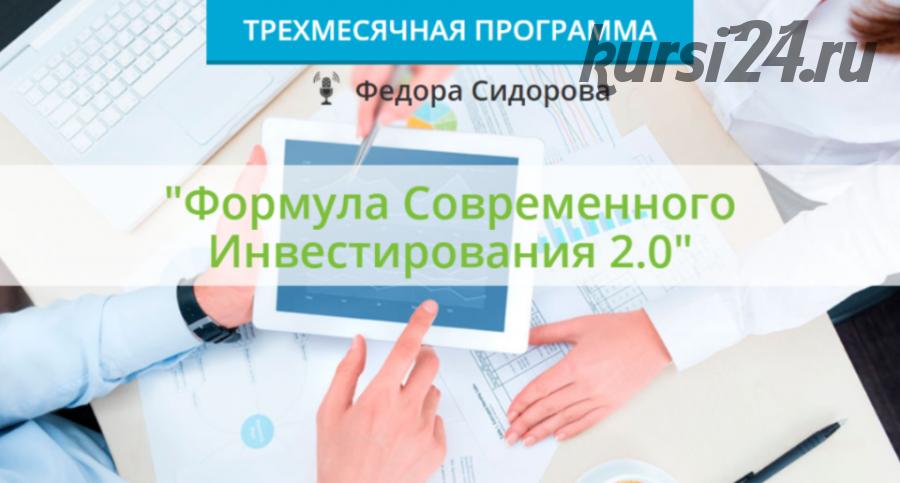 Формула современного инвестирования 2.0. Пакет «Расширенный». 10 поток, осень 2020 (Федор Сидоров)