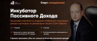 Инкубатор Пассивного Дохода 2020 (Сергей Бриз)