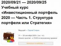 Инвестиционный портфель 2020 — Часть 1 (Сергей Спирин)