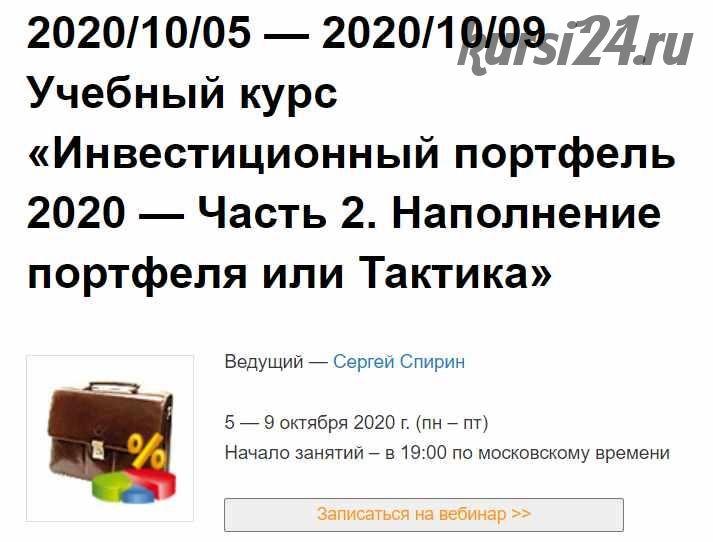 Инвестиционный портфель 2020 — Часть 2 (Сергей Спирин)