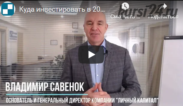 Куда инвестировать в 2021 году (Владимир Савенок)