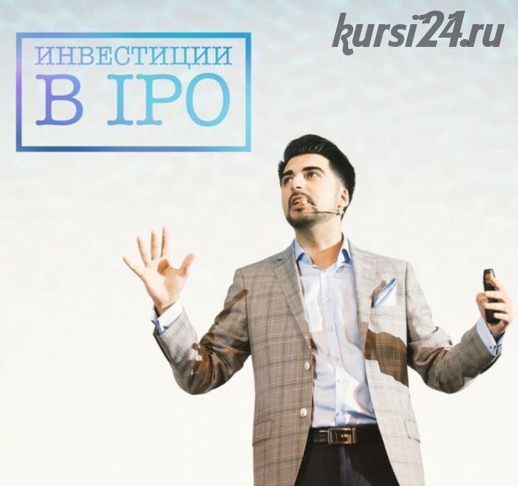 Курс IPO START (Артур Мурадян)