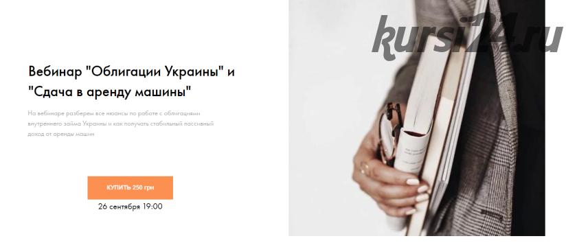 Облигации Украины и сдача в аренду машины (Умида Самоенко)