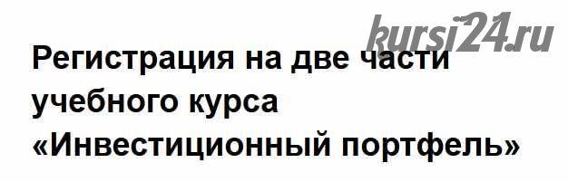 Полный учебный курс «Инвестиционный портфель», 2019 (Сергей Спирин)