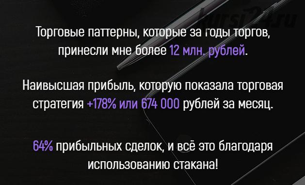 Профессиональный скальпинг на FORTS 2019 (Игорь Максимов)