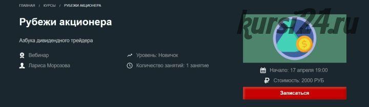 Рубежи акционера - Апрель 2019 (Лариса Морозова)