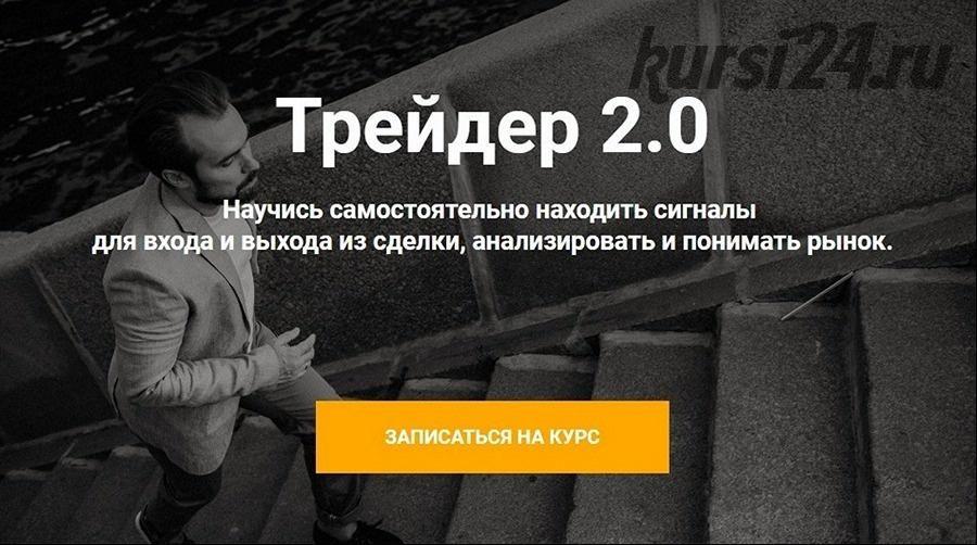 Трейдер 2.0 Тариф «Старт» (Артем Назаров)