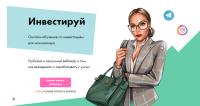 Вебинар по основам инвестирования (Лана Нагорная)