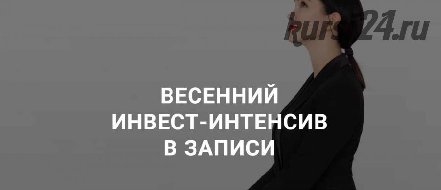 Весенний инвест-интенсив, 2020 (Ольга Кильтау)