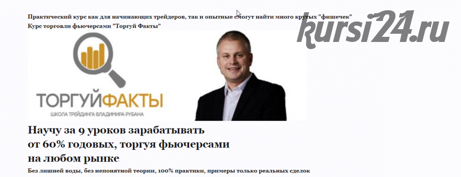 Видеокурс 'Торгуй Факты- 100% результат' (Владимира Рубана)