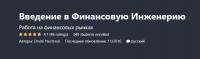 Введение в Финансовую Инженерию (Dmitri Nesteruk)