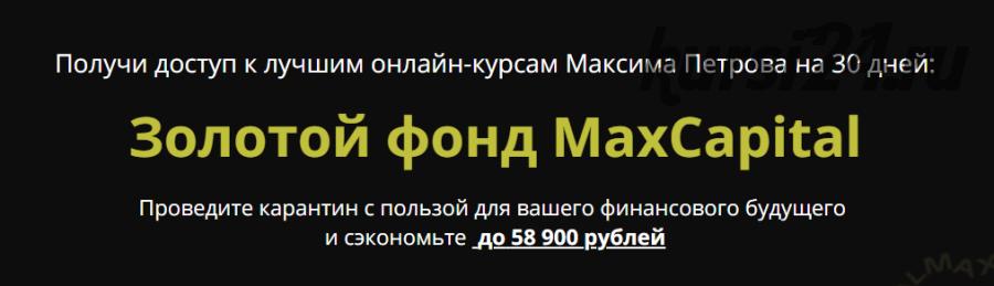 Золотой фонд MaxCapital. Пакет - VIP (Максим Петров)