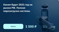 [2stocks] Каким будет 2021 год на рынке РФ. Полная перезагрузка системы (Сергей Попов, Игорь Шимко)