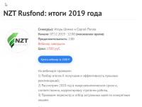 [2stocks] NZT Rusfond: итоги 2019 года. 07.12.2019 (Сергей Попов, Игорь Шимко)