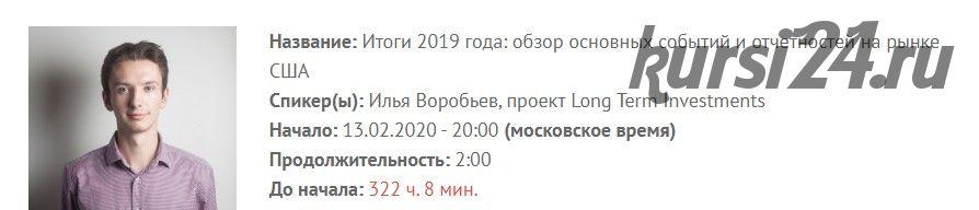 [2stocks.ru] Итоги 2019 года: обзор основных событий и отчетностей на рынке США (Илья Воробьев)