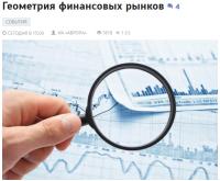 [Аврора] Геометрия финансовых рынков (Игорь Тощаков)