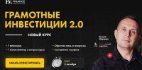 [EMfinance] Грамотные инвестиции 2.0 (Евгений Марченко)