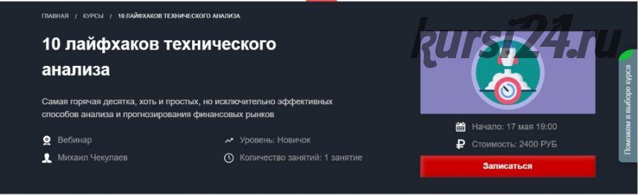 [Красный циркуль] 10 лайфхаков технического анализа (Михаил Чекулаев)