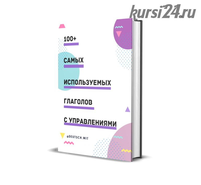 100+ самых используемых немецких глаголов с управлениями [deutsch.mit]