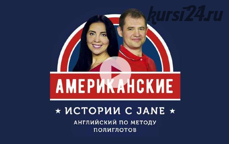 Американские истории с Jane (Jane Iva, Дмитрий Гурбатов)