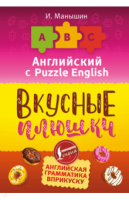 Английский язык. Вкусные плюшки (Илья Манышин)