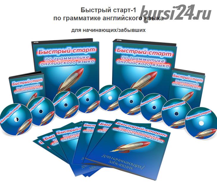 Быстрый старт-1 по грамматике английского языка для начинающих/забывших (Диана Семёнычева)