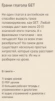 Грани глагола GET (Антон Брежестовский)